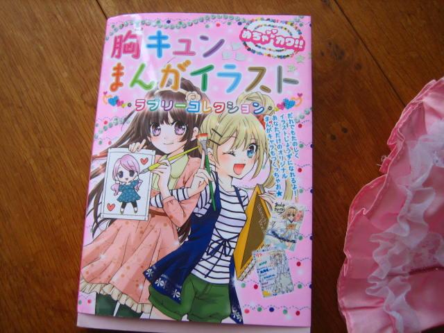 manga 4.JPG