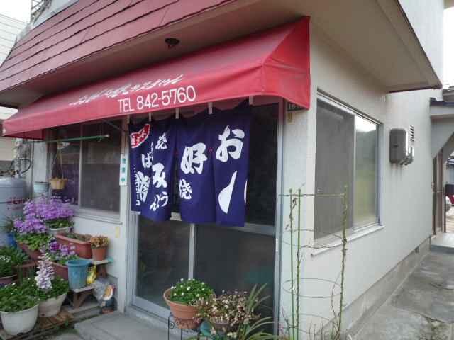 okonomi 01.JPG